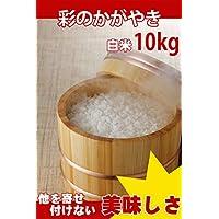 29年産 埼玉県産彩のかがやき10kg(5kg×2袋)  (検査一等米)