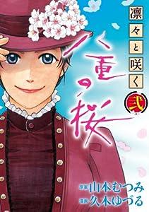 凛々と咲く 八重の桜 2巻 表紙画像