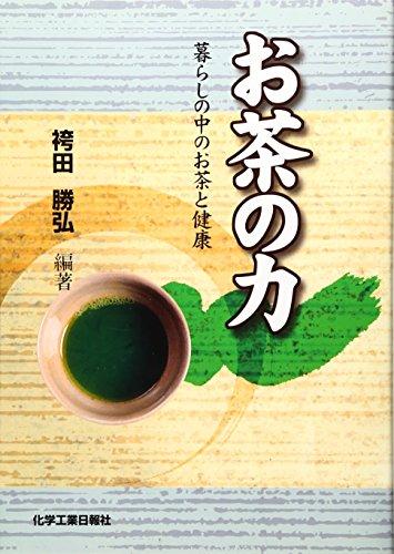 お茶の力―暮らしの中のお茶と健康