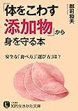 「体をこわす添加物」から身を守る本: 安全な「食べ方」「選び方」は? (知的生きかた文庫)