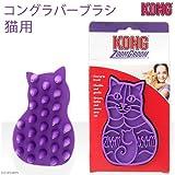 Kong(コング) コング ラバーブラシ ネコ用