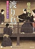 渡り鳥-知らぬが半兵衛手控帖(16) (双葉文庫)