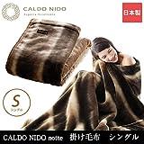 掛け布団 CALDO NIDO notte(カルドニード・ノッテ) 掛け布団 シングル 掛け毛布