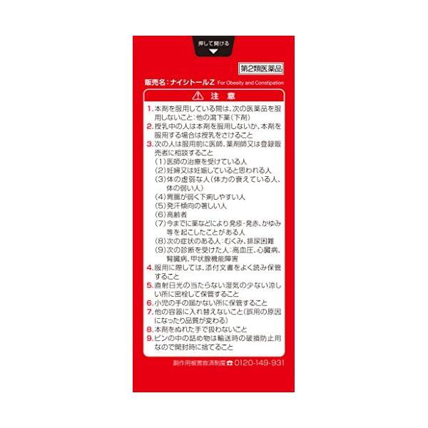 【第2類医薬品】ナイシトールZ 420錠の紹介画像4
