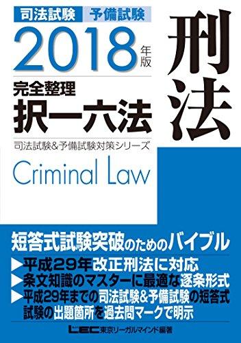 2018年版 司法試験&予備試験 完全整理択一六法 刑法 2018年版完全整理択一六法