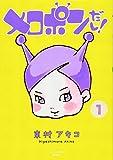 東村アキコ / 東村 アキコ のシリーズ情報を見る