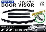 【取説付】ホンダ フィット メッキモール ドアバイザー サイドバイザー GD GD1 / GD2 / GD3 / GD4] 取付金具付