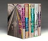 わたしは真悟 コミック 全6巻完結セット (ビッグコミックススペシャル 楳図パーフェクション!)