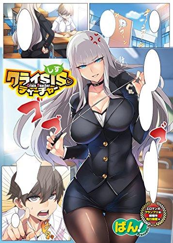 [ワニマガジン社] COMIC X-EROS コミックゼロス  24