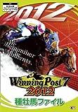 「ウイニングポスト7 2012 種牡馬ファイル」の画像