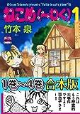 ねこめ(?わく) 【1?4合本版】 (夢幻燈コミックス)