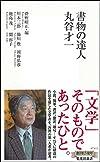 書物の達人 丸谷才一 (集英社新書)