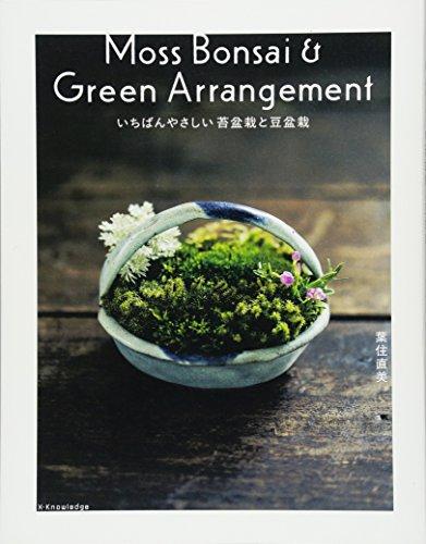いちばんやさしい苔盆栽と豆盆栽