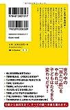 麹町中学校の型破り校長 非常識な教え (SB新書) 画像