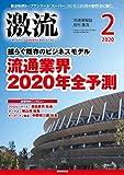 月刊激流2020年02月号 [流通業界2020年全予測 揺らぐ既存のビジネスモデル/新春インタビュー] 画像