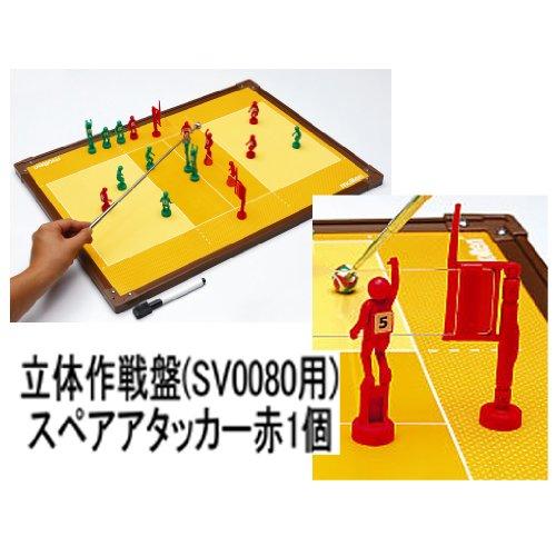モルテン molten モルテン バレーボール用 立体作戦盤 スペアアタッカー 赤1個 SV0088-01