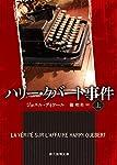 ハリー・クバート事件〈上〉 (創元推理文庫)