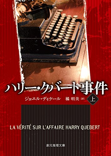 ハリー・クバート事件〈上〉 (創元推理文庫)の詳細を見る