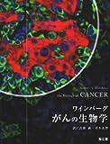がんの生物学