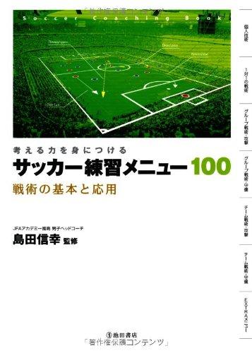 考える力を身につける サッカー練習メニュー100-戦術の基本と応用 (池田書店のスポーツ練習メニューシリーズ) -