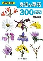 身近な草花300〈郊外〉 (ポケット図鑑)