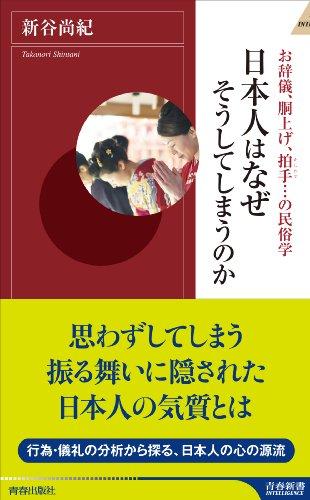 日本人はなぜそうしてしまうのか (青春新書INTELLIGENCE)の詳細を見る
