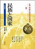 民族と国家―辛亥革命 (新編 原典中国近代思想史 第3巻)