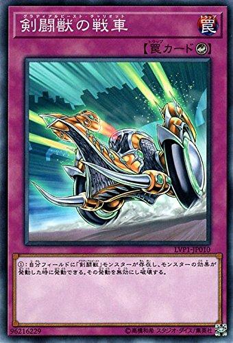 剣闘獣の戦車 ノーマル 遊戯王 リンクヴレインズパック lvp1-jp010