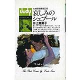 夫婦探偵奮戦記 / 井上 恵美子 のシリーズ情報を見る
