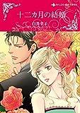 十二カ月の結婚 (ハーレクインコミックス・キララ)