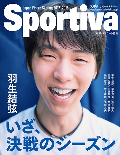 Sportiva 羽生結弦 いざ、決戦のシーズン(集英社ムック)