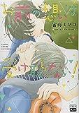コミックス / 富塚 ミヤコ のシリーズ情報を見る