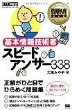 情報処理教科書 基本情報技術者 スピードアンサー338