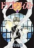 ドラゴン・フィスト (8) (ウィングス・コミックス)