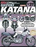 <復刻版>ハイパーバイクvol.21 SUZUKI KATANA (バイク車種別チューニング&ドレスアップ徹底ガイド)