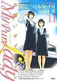 My Pure Lady(11) (アクションコミックス)