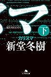 カリスマ(下) (幻冬舎文庫)