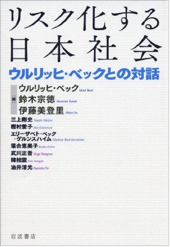 リスク化する日本社会――ウルリッヒ・ベックとの対話の詳細を見る