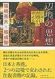 「辺境の思想 日本と香港から考える」販売ページヘ