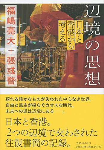 辺境の思想 日本と香港から考える