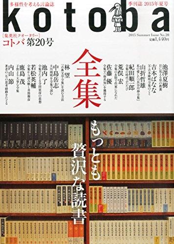 kotoba(ことば) 2015年 07 月号 [雑誌]の詳細を見る