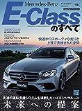 ニューモデル速報 インポート Vol.58 メルセデス・ベンツEクラスのすべて