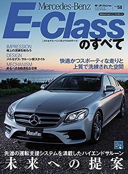 [三栄書房]のニューモデル速報 インポート Vol.58 メルセデス・ベンツEクラスのすべて