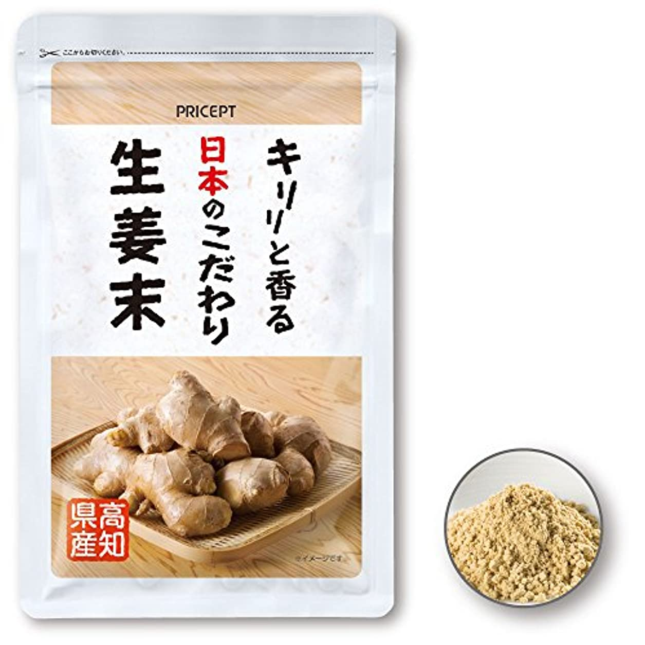 伸ばす測定包囲プリセプト キリリと香る日本のこだわり生姜末 50g(単品)(高知県産しょうが粉末)