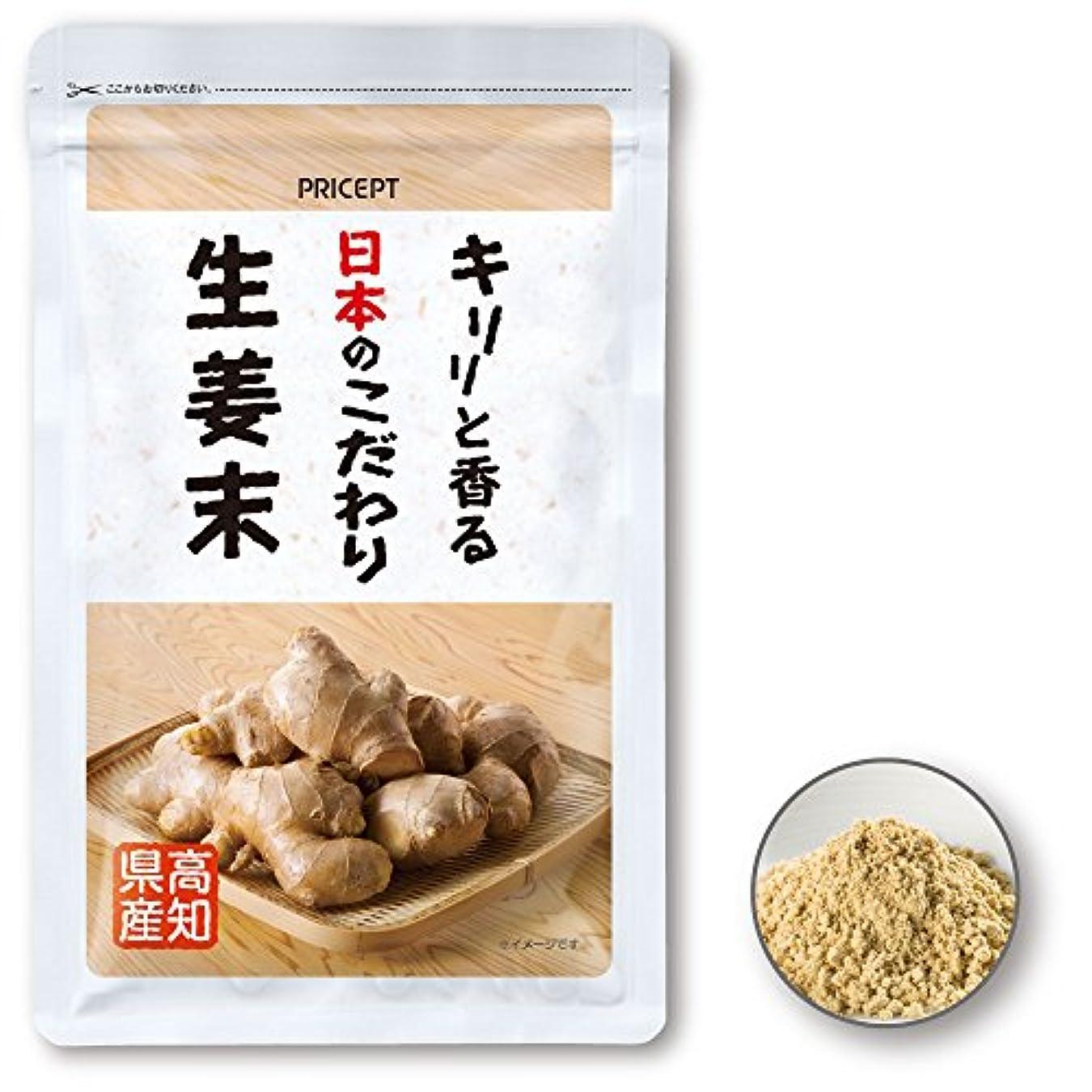 シーンレタッチ修正するプリセプト キリリと香る日本のこだわり生姜末 50g(単品)(高知県産しょうが粉末)