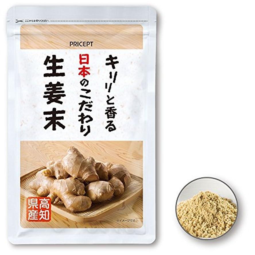 前方へかみそり質量プリセプト キリリと香る日本のこだわり生姜末 50g(単品)(高知県産しょうが粉末)