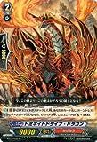ドミネイトドライブ・ドラゴン R ヴァンガード 光輝迅雷 bt14-032