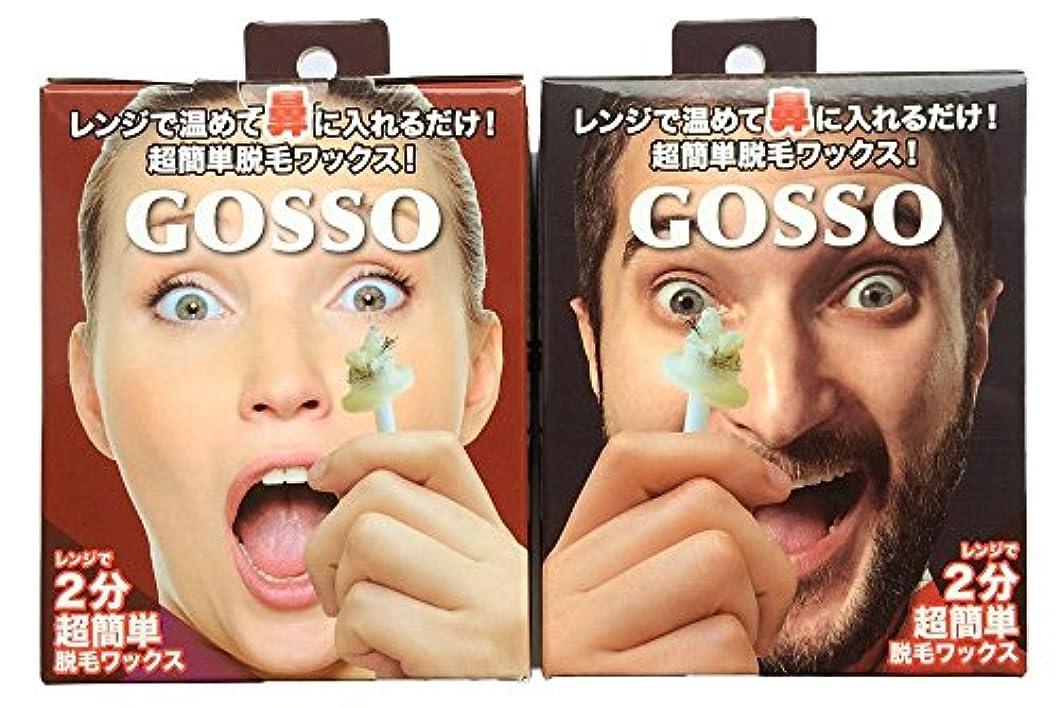 密度科学黒GOSSO ゴッソ ブラジリアンワックス鼻毛脱毛セット(2個セット)