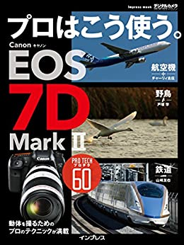 [高橋 良輔, チャーリィ 古庄, 山﨑 友也, 戸塚 学]のプロはこう使う。 キヤノン EOS 7D Mark II