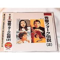 青春フォーク(2)走れコウタロウー.あなたの心に.悲しみは駈け足でやってくる.面影橋から.東京.雨の嵐山.いとしのマックス